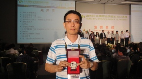 Taipei iNST Silver Medal Award