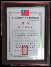 Ten-Outstanding-Award-2