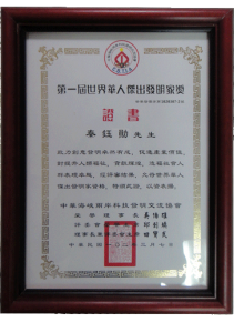 Awarded  great inventors in Asia Chinese Community.