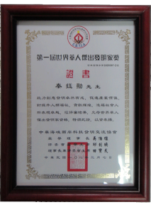 World-Chinese-Award-3