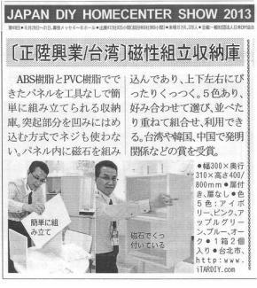 2013.09.10 The article in furniture's weekly newspaper /家具週報に記事報道