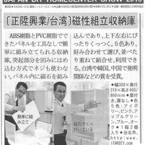 2013.09.10 The article in furniture's weekly newspaper / 家具週報に記事報道