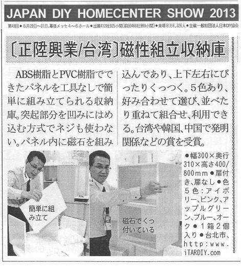 日本週報掃描3