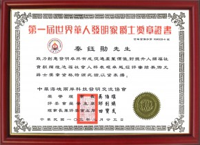 Global Chinese Outstanding Inventor Medal /全世界華人発明家メダル