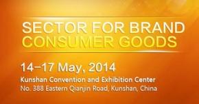2014 CHINA IMPORT EXPO. KUNSHAN / 中国(昆山)ブランド商品輸入交易会